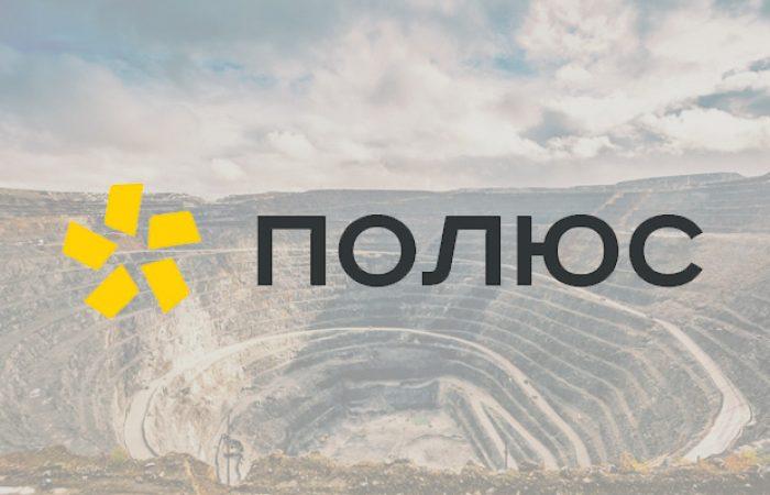 Форум «Состояние и перспективы развития буровзрывных работ на территории «Полюса»